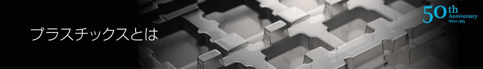 真空成形/真空成型なら静岡の双和プラスチックス ...